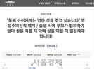 """[댓글살롱]임산부의 날 올라온 청원 """"둘째에겐 엄마 성을 물려주고 싶어요"""""""