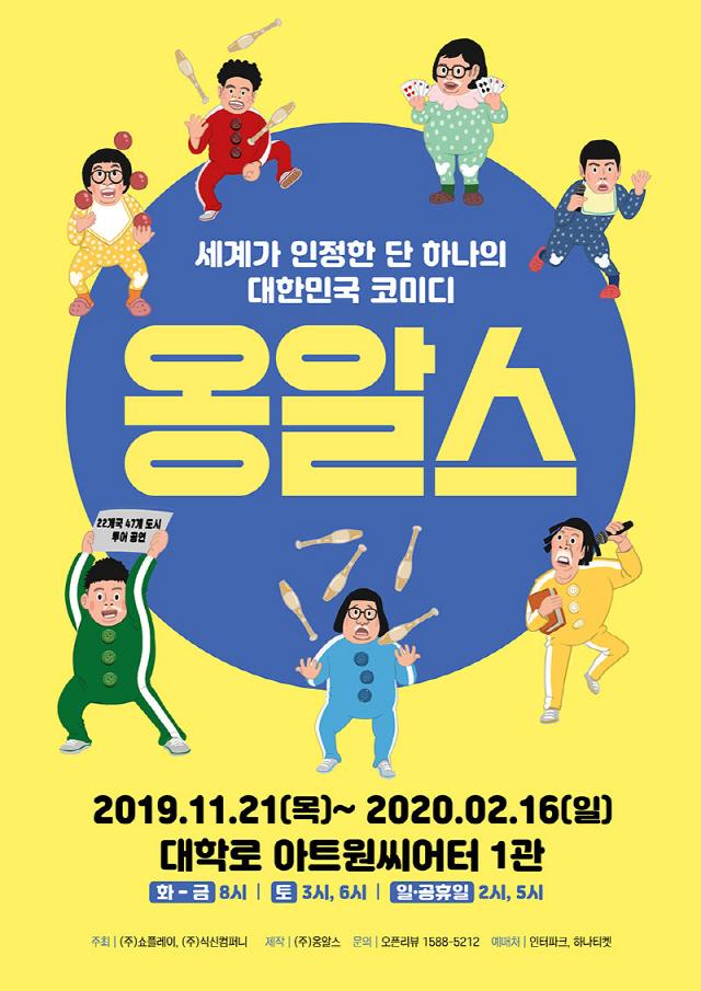 옹알스, 오는 11월 대학로서 공연 개최..'기대감 200%'