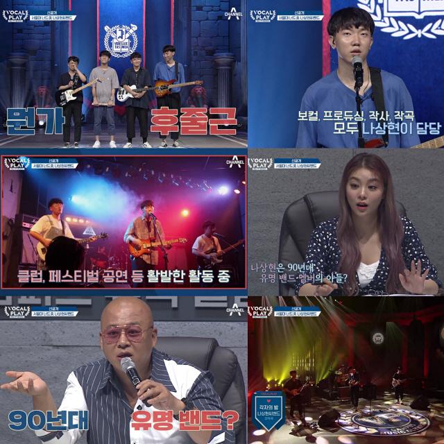 '보컬플레이2' 서울대생들의 대반란, 한 번 들으면 못 잊는 특급 중독성