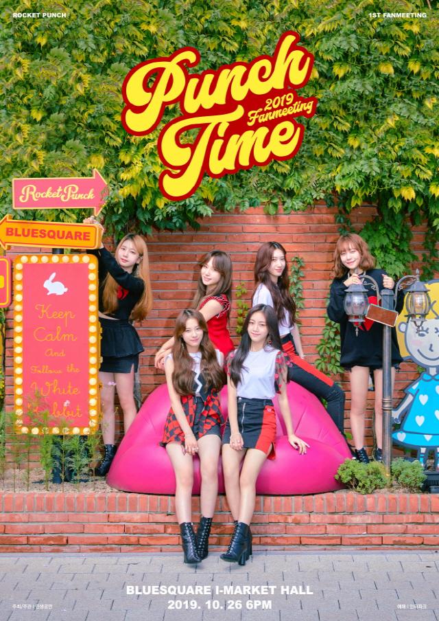 로켓펀치, 오는 26일 첫 단독 팬미팅 'Punch Time' 개최