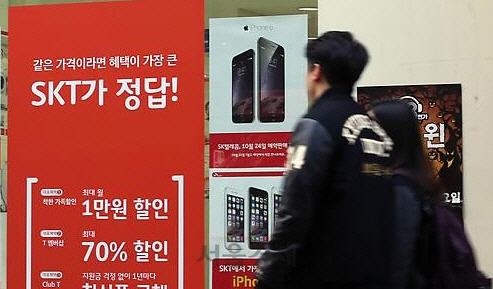 """""""휴대폰 가격 올려놓고 보조급 지급…SKT 214억 과징금 명령"""