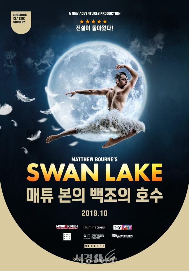 메가박스, 거장 안무가 매튜 본의 댄스뮤지컬 '백조의 호수' 단독 상영