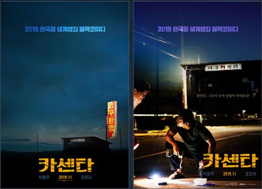 '카센타' 박용우X조은지, 한국형 생계범죄 블랙코미디...11월 말 개봉