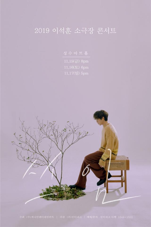 이석훈, 오늘(11일) 소극장 콘서트 '쓰임' 티켓 오픈