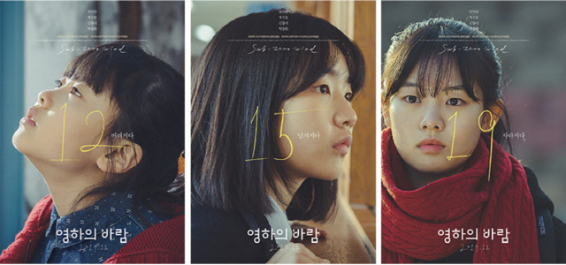 '영하의 바람' 김유리 감독의 장편 데뷔작, 11월 개봉 확정..티저 시리즈 공개