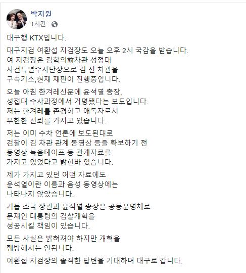 박지원, '별장접대 자료에 윤석열 총장 이름 없어'