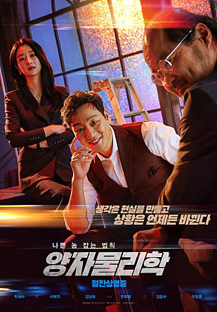 [공식] '양자물리학' 오늘(11일) VOD 극장동시 서비스 오픈
