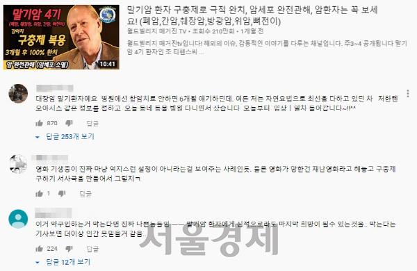 [댓글살롱]말기암 환자가 '개 구충제'로 완치?···누리꾼 시끌