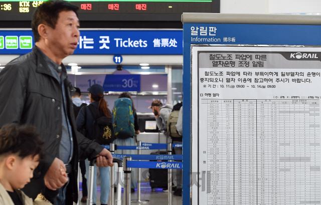 철도노조 파업, 일부 노선 운행 중지