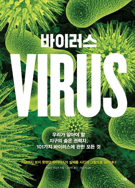 [책꽂이-바이러스]당신이 알아야하는 101가지 바이러스
