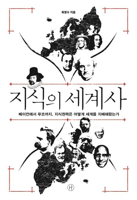 [책꽂이 - 지식의 세계사]한국인 눈으로 들여다본 서양철학