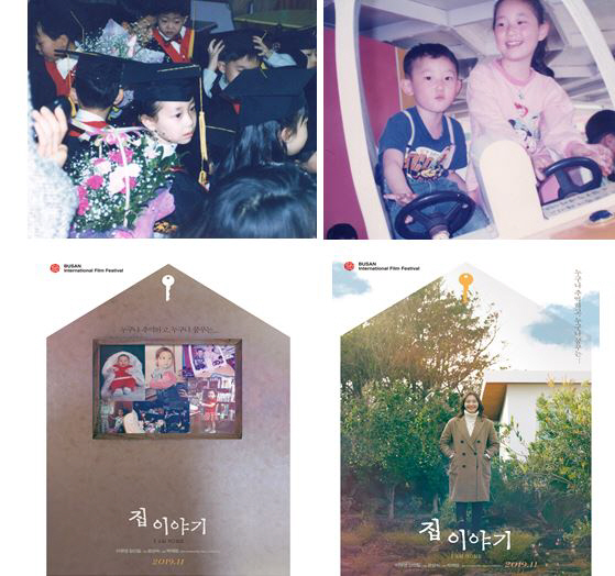 '집 이야기' 이유영의 어린 시절 필름 사진 6종 공개..'아날로그 감성 가득'