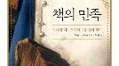 [책꽂이-책의 민족]유대인의 지혜는 '책'에서 나온다