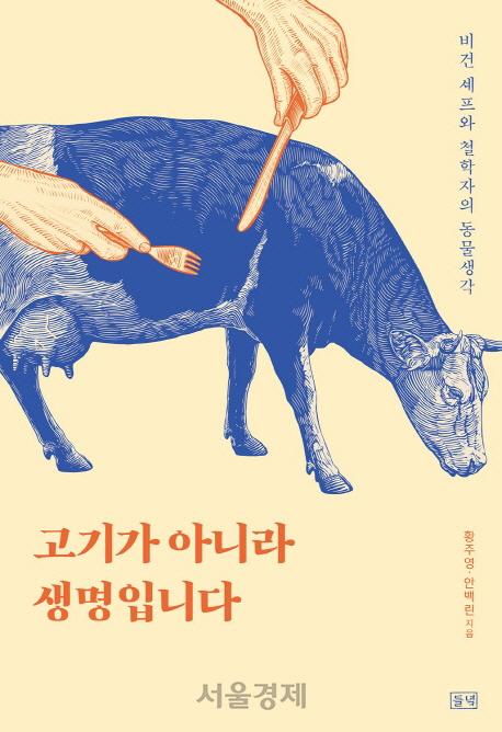 [책꽂이]윤리적 육식의 길, 한국 전통 식문화서 찾아라