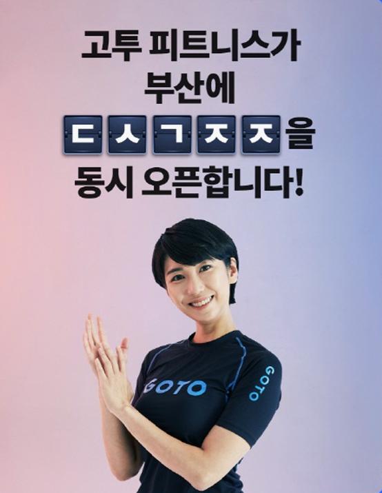 '고투부산진출' 초성퀴즈 정답 공개…'먹튀 걱정없이 안전한 헬스장'