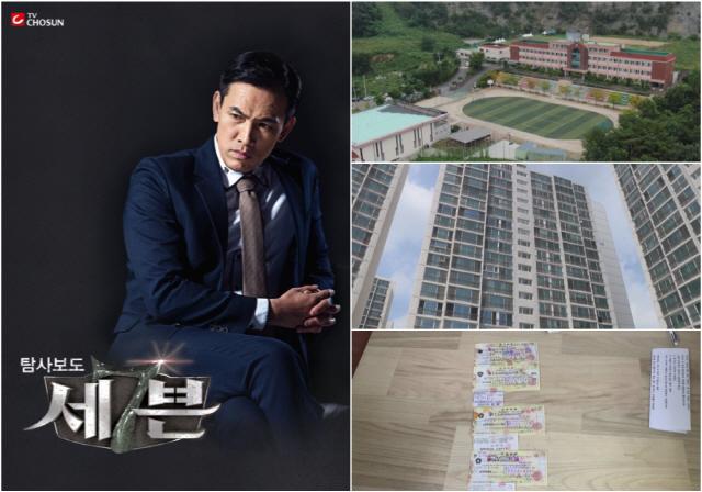 '탐사보도 세븐' 조국 장관 부인 미공개 인터뷰 영상 최초 공개