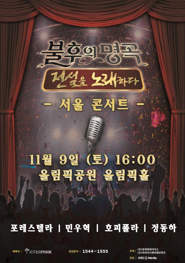 '불후의 명곡' 서울 콘서트 개최..오늘(11일) 14시 티켓 오픈