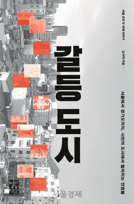 [책꽂이-갈등 도시]추방의 역사 따라...서울 걷기