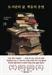 [책꽂이-200자 신간] 도서관의 삶, 책들의 운명 外