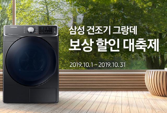 토스 '삼성 디지털프라자 건조기 이벤트' 행운퀴즈 정답 공개…'보송함은 그대로'