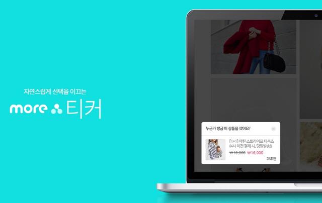 """""""실시간 구매·추천 상품 보여준다""""…NHN애드, 쇼핑 메시지 솔루션 '티커' 출시"""