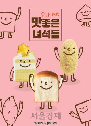 올해 인기 빵만 골라 10종 할인…뚜레쥬르 '맛 좋은 녀석들'