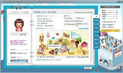 싸이월드 이대로 사라지나, 네티즌 '내 사진·도토리 돌려줘'