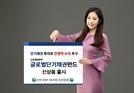 신한BNPP '글로벌 단기채권 펀드'