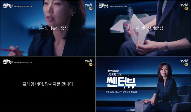 '김현정의 쎈터:뷰' 10월 28일 첫방송...'격이 다른 인터뷰' 이슈 집중 조명