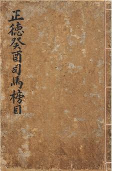 중용 담은 '회재 이언적 선생'의 유산…500년 만에 서울나들이