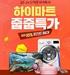 """토스 '하이마트 줍줍특가' 행운퀴즈 정답 공개…""""세상에 없던 혜택 누리세요"""""""