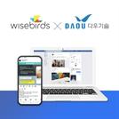 애드테크 기업 와이즈버즈, SNS 쇼핑 플랫폼 SNS Form 내 광고관리 솔루션 런칭