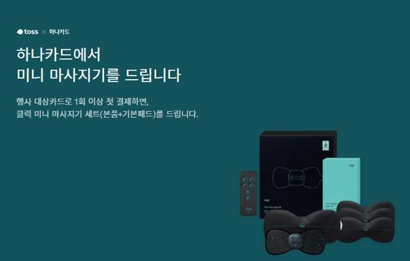 """토스 '하나카드안마기이벤트' 행운퀴즈 정답 공개…""""카드 쓰고 피로 풀고"""""""