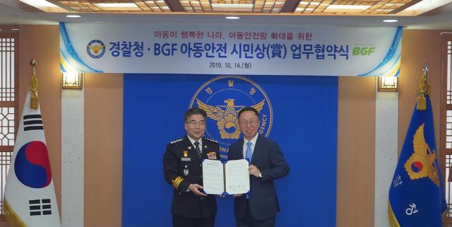 [사진] BGF, 경찰청과 안전시민상 MOU