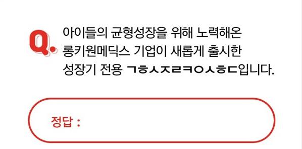 """'박남정 롱키원신호등' 오퀴즈 이벤트…""""내 아이 성장을 위한 약속"""""""
