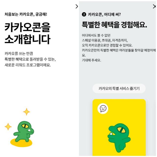 [단독]카카오의 새로운 보상 '카카오콘', 블록체인 기반으로 발행됐다