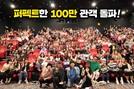 '퍼펙트맨' 설경구X조진웅, 퍼펙트한 관객들과 함께한 100만 돌파 인증샷 공개
