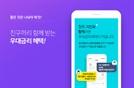 """'사이다뱅크 인맥적금' 초성퀴즈 정답 공개…""""연 3.5% 금리혜택 누리세요"""""""