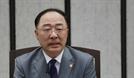 한국경제IR 및 G20 참석차 미국 떠나는 홍남기 부총리