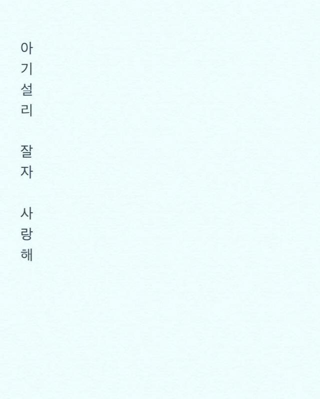 """구혜선, 설리 사망 소식에.. """"아기설리. 잘자. 사랑해"""""""