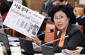 서울경제 탐사보도 들고 질의하는 최도자 의원
