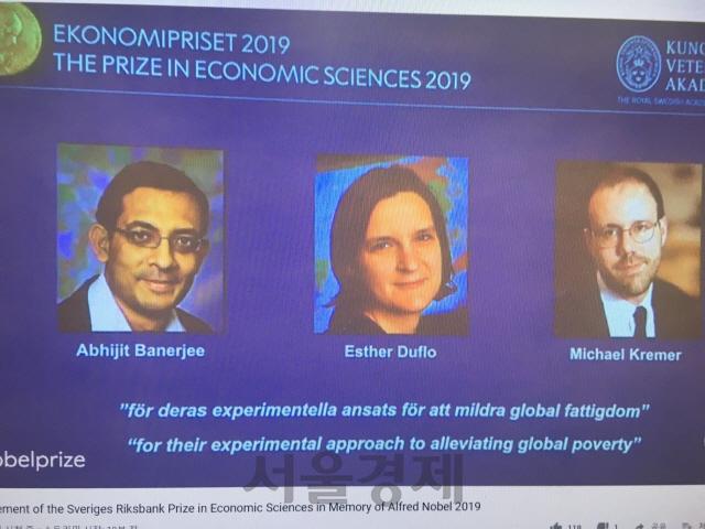 노벨경제학상에 빈곤 연구 경제학자 에스더 듀플로어 등 3명 수상