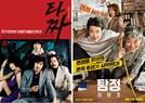 '신의 한 수: 귀수편' 11월 출격, 한국영화계의 프랜차이즈 도전