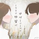 편선희, 오늘 (15일) 새 싱글 '우릴 찾던 바람이 다시 불어올 거야' 공개