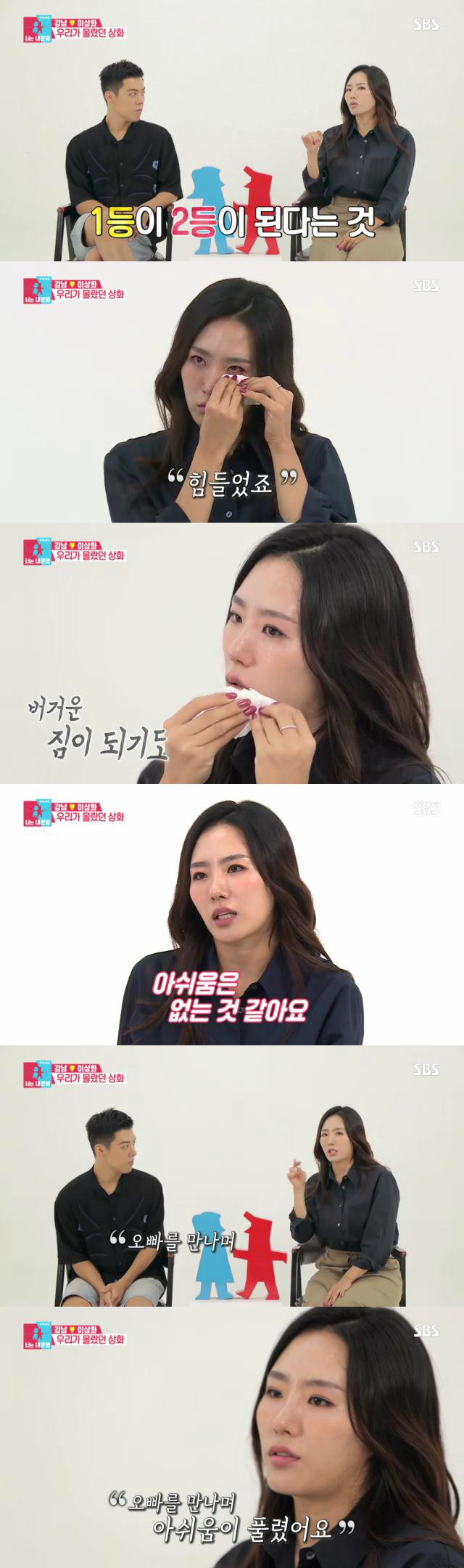 '너는 내 운명' 이상화, 은퇴 심경 최초 고백 '눈물'..강남 만나 치유돼