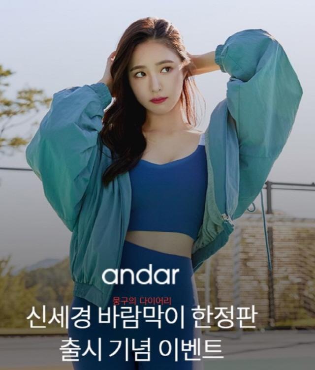 '신세경 바람막이 한정판' 오퀴즈 이벤트…'지금 입기 딱 좋아'