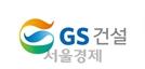 """GS건설, 3·4분기 부진하겠지만 현 상황은 저평가"""
