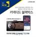 아이나비, 한국산업 고객만족 조사 블랙박스 4년 연속 1위
