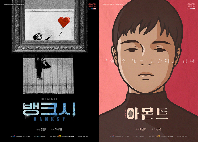 '글로컬 뮤지컬 라이브' 시즌4 쇼케이스 ..'뱅크시' '아몬드' 최종 선정