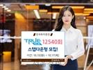 한국투자증권, 스텝다운형 'TRUE ELS 12540회' 모집